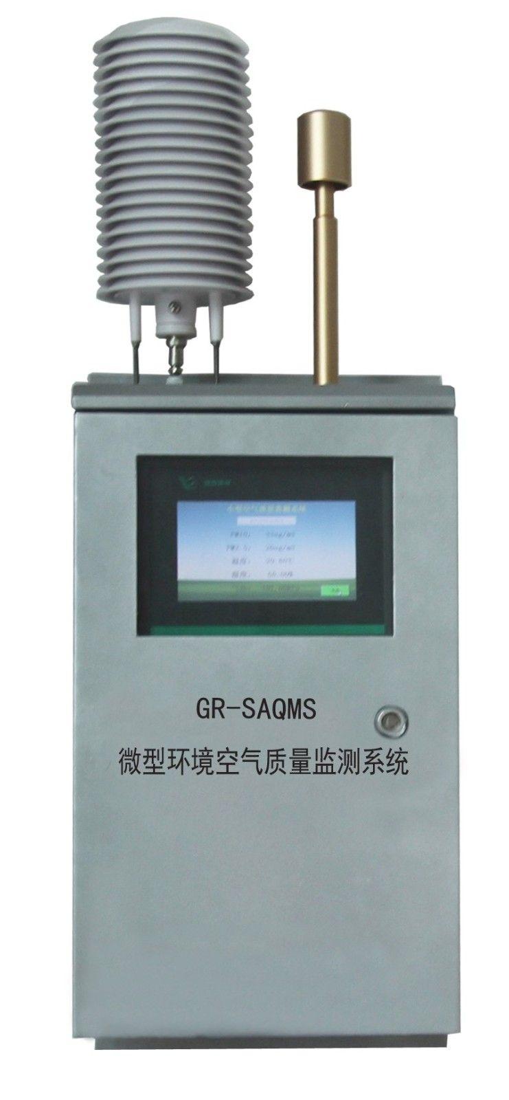 小型空气质量连续自动监测系统图片