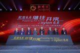 英威达年产40万吨己二腈生产基地奠基仪式在上海顺利举行