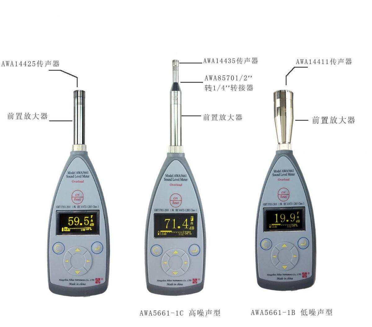 AWA5661型声级计图片