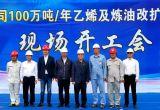 海南炼化100万吨乙烯项目配套码头工程正式开工!