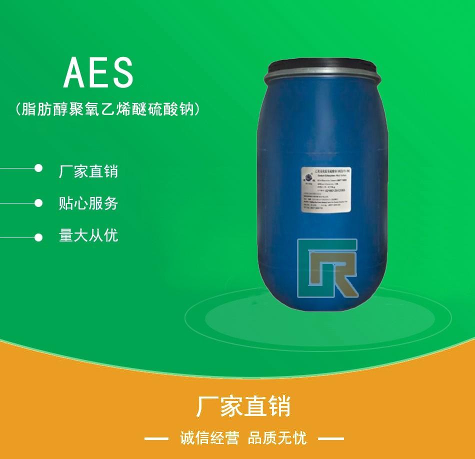 AES脂肪醇聚氧乙烯醚硫酸钠AES表面活性剂图片