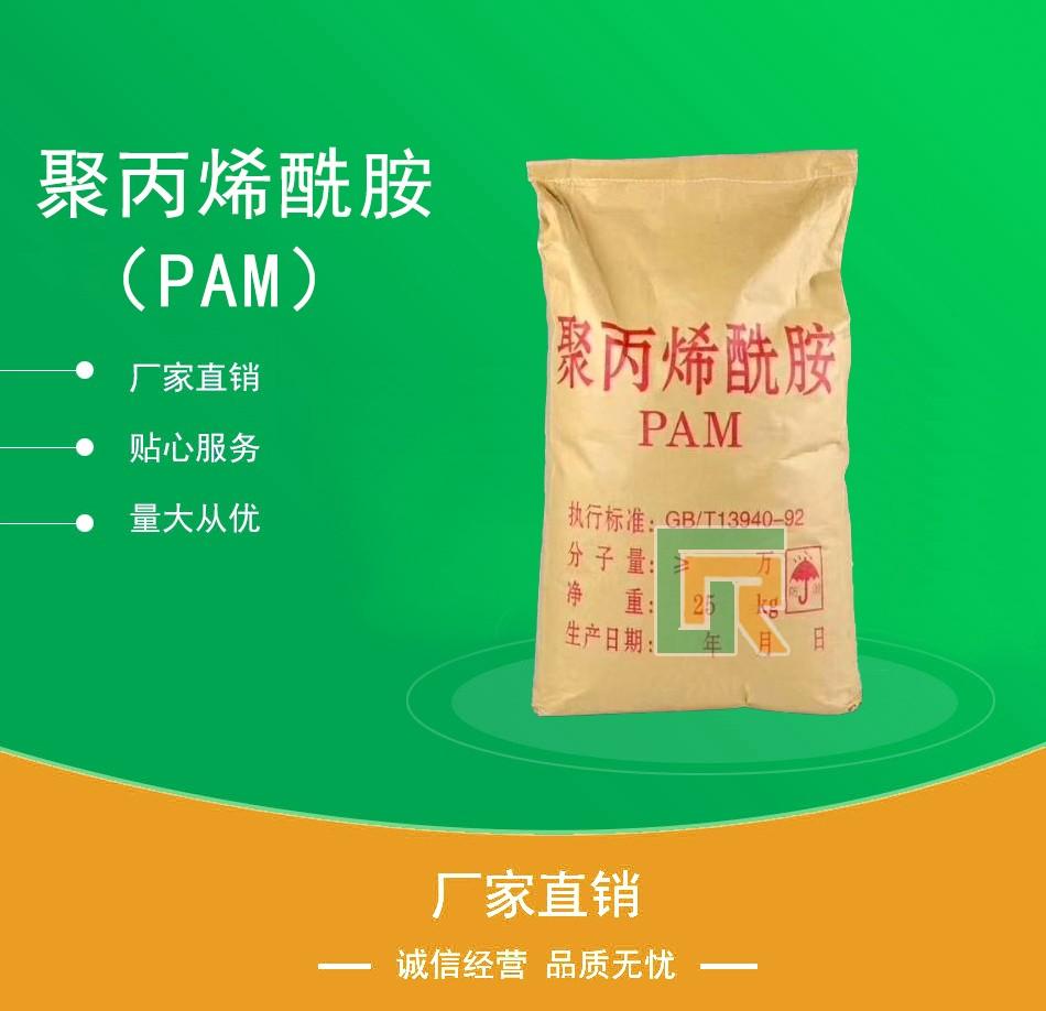 絮凝剂-PAM聚丙烯酰胺图片
