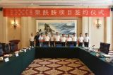 60万吨/年聚酰胺!渤海新区与聚合顺、沧州旭阳化工签署协议